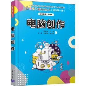 电脑创作/创客教育系列丛书