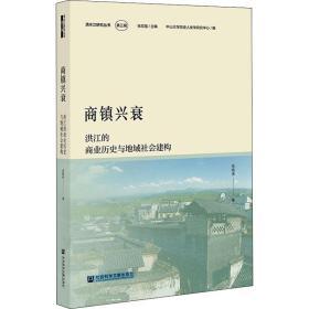 商镇兴衰:洪江的商业历史与地域社会建构