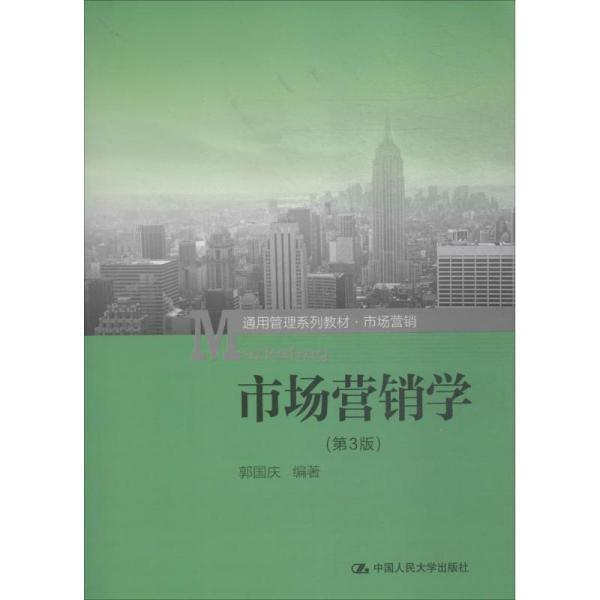 市场营销学(第3版)(通用管理系列教材·市场营销)