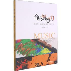 音乐创想力——用音乐、绘画的连接提升创想力 音乐理论 宗晓军