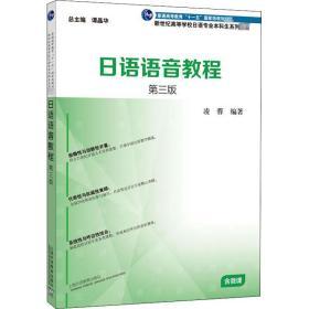 日语专业本科生教材:日语语音教程(第三版)