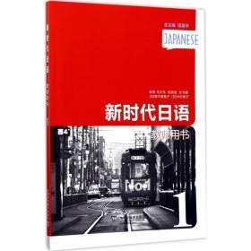 新时代日语 第1册 教师用书