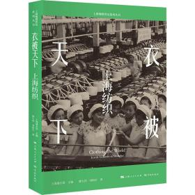 衣被天下:上海纺织