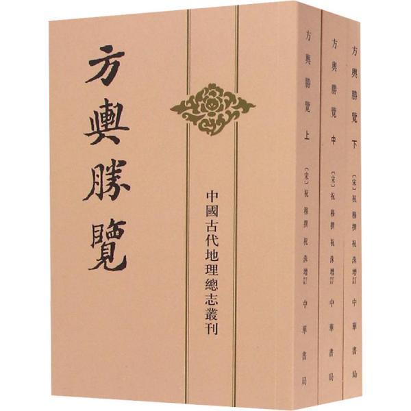 方舆胜览(全3册) 各国地理