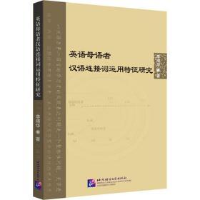英语母语者汉语连接词运用特征研究