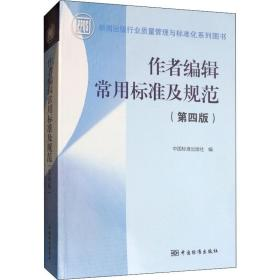 作者编辑常用标准及规范(第4版)