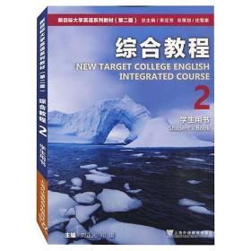 新目标大学英语系列教材(第二版)综合教程2学生用书(一书一码)