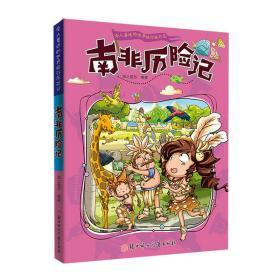 漫画书7-10岁南非历险记地理百科科普读物世界地理历险记系列漫画书儿童7-10岁图书