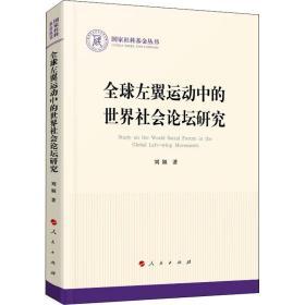全球左翼运动中的世界社会论坛研究(国家社科基金丛书—政治)