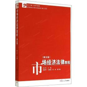 市场经济法律教程(第5版)