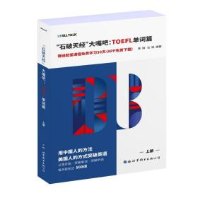 石破天经大嘴吧:TOEFL单词篇
