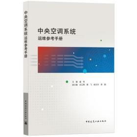中央空调系统运维参考手册