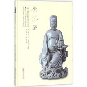 德化窑 古董、玉器、收藏 远宏,邹晓松 主编;孙斌 编著