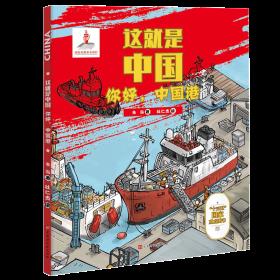 你好,中国港 交通运输 朱泓/著、杜仁杰/绘