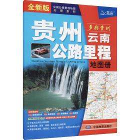 2021年中国公路里程地图分册系列:贵州云南公路里程地图册