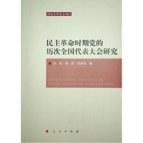 民主革命时期党的历次全国代表大会研究
