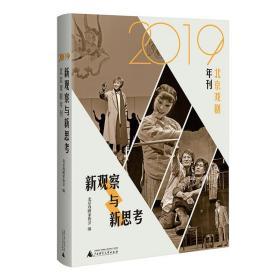 新观察与新思:2019北京戏剧年刊 戏剧、舞蹈 北京戏剧家协会编