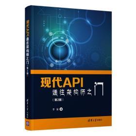 现代api:通往架构师之门(第2版) 编程语言 李泉