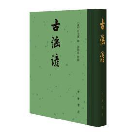 古谣谚 (精)--中国古典文学集 中国古典小说、诗词 [清]杜文澜辑 周绍良校点
