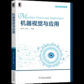 机器视觉与应用