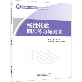 线性代数同步练习与测试()
