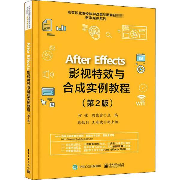 AfterEffects影视特效与合成实例教程(第2版)