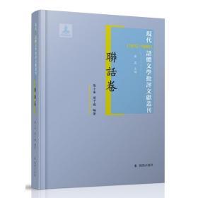 联话卷 现代(1912-1949)话体文学批评文献丛刊