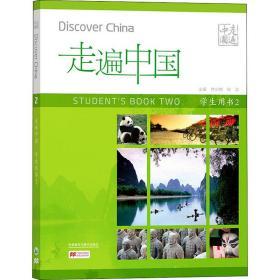 走遍中国(学生用书)(第二册)(国内版)
