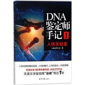 DNA鉴定师手记1:人性实验室