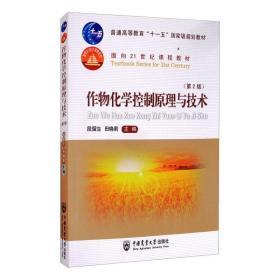 作物化學控制與技術第2版 大中專理科農林牧漁 段留生,田曉莉