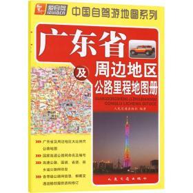 广东省及周边地区公路里程地图册(2017版)