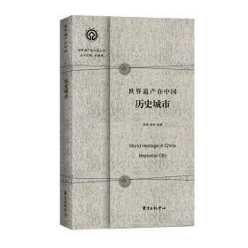 世界遗产在中国:历史城市