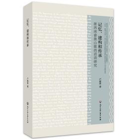 记忆、建构和传承——浙西南畲族山歌的话语研究 民族音乐 卢睿蓉