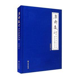 栔斋藏印—深圳博物馆藏商承祚捐赠印章集