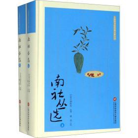 上海图书馆馆藏文献丛刊:南社丛选