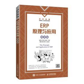 erp与应用(微课版) 大中专公共计算机 成明山,李锐,汪清海