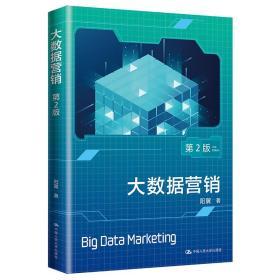 大数据营销(第2版) 市场营销 阳翼