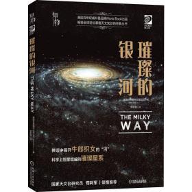 璀璨的银河 文教科普读物 美国世界图书出版公司(world book,inc.)