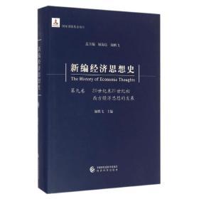 新编经济思想史(第九卷):20世纪末21世纪初西方经济思想的发展