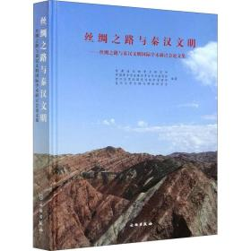 丝绸之路与秦汉文明--丝绸之路与秦汉文明国际学术研讨会论文集(精)