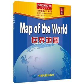 1全张系列地图:世界地图(中英对照)