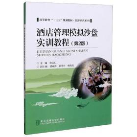 酒店管理模拟沙盘实训教程(第2版)