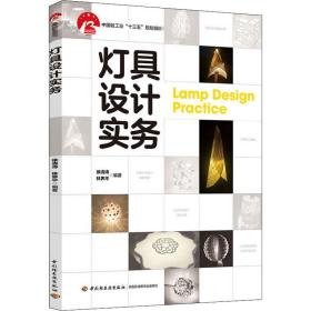 """灯具设计实务(中国轻工业""""十三五""""规划教材)"""