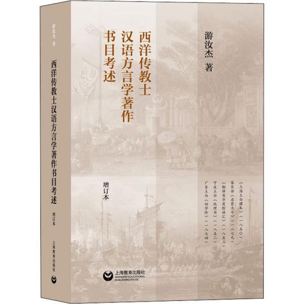 西洋传教士汉语方言学著作书目考述(增订本)