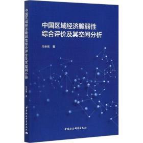 中国区域经济脆弱性综合评价及其空间分析