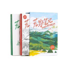 荒野笔记——扫把的自然观察手账