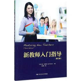 新教师入门指导(第三版)(教育新视野)