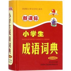小学生成语词典 汉语工具书 庞晨光 主编