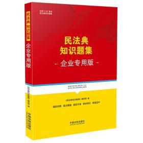 民法典知识题集(企业专用版)