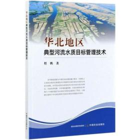 华北地区典型河流水质目标管理技术